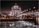 Москва. Храм Христа Спасителя зимней ночью