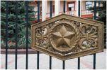 """Ессентуки. Забор """"военного"""" санатория. Звезда"""